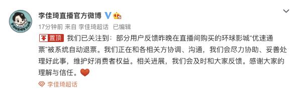 李佳琦直播间回应北京环球影城自动退票